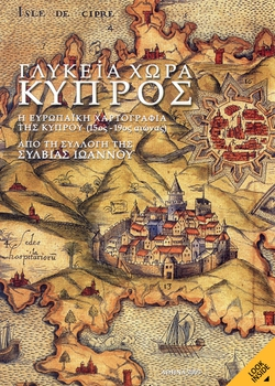 SWEET LAND OF CYPRUS THE EUROPEAN CARTOGRAPHY OF CYPRUS (15th – 19th century)